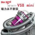 [原廠保固一年] 美國Dirt Devil-Infinity永不衰弱 吸塵器 VS8 mini ★限時加贈渦輪滾刷★