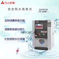 【元山】蒸氣式微電腦開飲機 YS-860DW