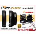 數位小兔【ROWA Viltrox 0.68x 58mm 超薄 廣角鏡】0.7x 無暗角 Canon 550D 600D 650D Kit 18-55mm G10 G11 G12 G15 G1X XZ..
