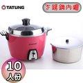 【大同】10人份桃紅限定款電鍋 TAC-10L-SI(不鏽鋼內鍋)