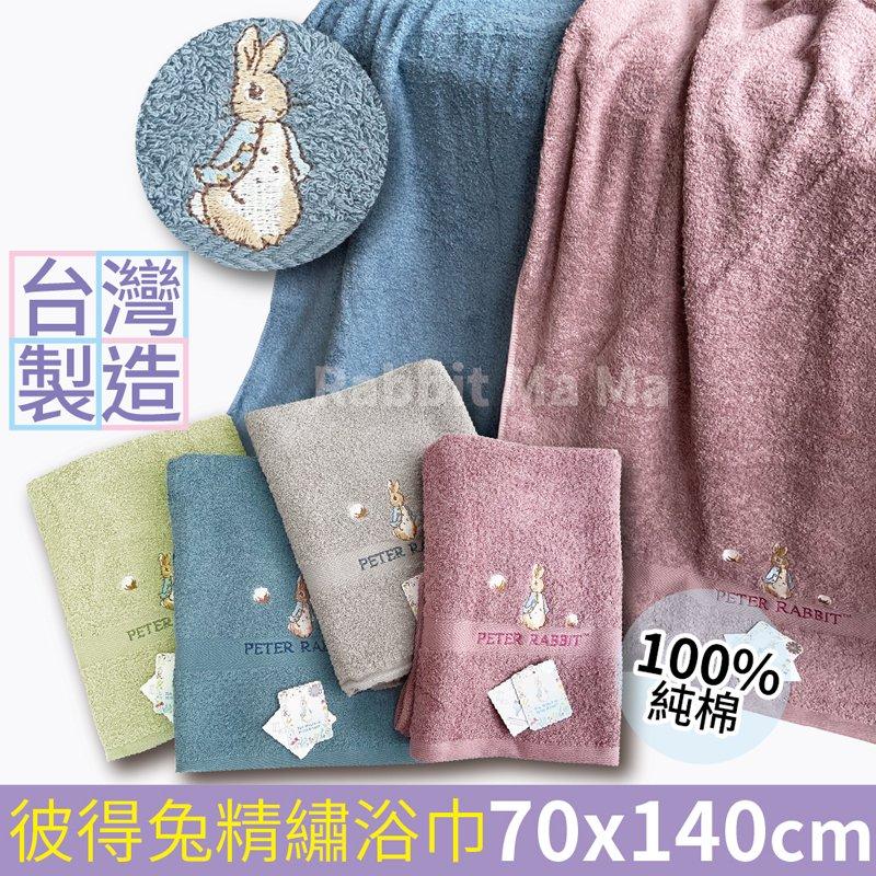 彼得兔毛巾/台灣製。舒棉精繡浴巾 20111BT 澡巾/毛巾/Peter Rabbit 比得兔