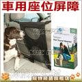 ★美國Bergan【車用座位屏障】堅固耐用,幫助寵物安定留置後座,確保行車安全(88115)