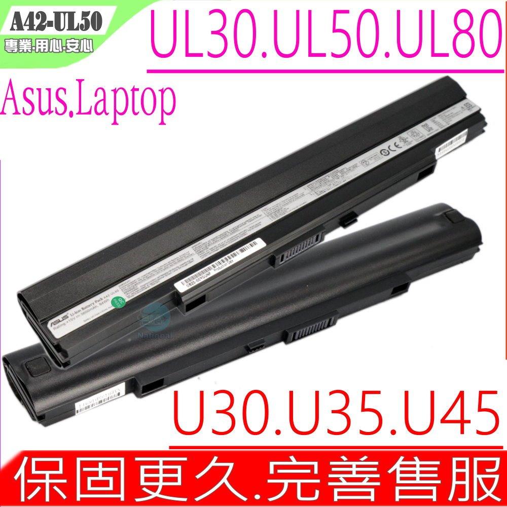 Asus電池(原廠最高規)-華碩電池 U30,U35,U45,UL30電池,UL50電池,U45J,U45JC,UL80V電池,PL30,PL80,Pro33S,Pro33J,A42-UL50電池