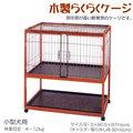《停產》日本Richell-木製移動式高架狗籠~附輪子、底層收納