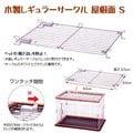 【預購】日本Richell-木製兩用寵物圍籠(S)配件/屋頂蓋板(S)