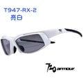 【凹凸眼鏡】澳洲720armour Speeder RX-T947RX-2 光學運動型專用鏡框--提供六期零利率