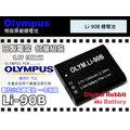 數位小兔【Olympus Li-90B Li90B Li-92B鋰電池】一年保固 相容原廠電池/充電器 TG-1 TG-2 TG-3XZ-2 SH50 SP-100 EE LI-92B Li90B
