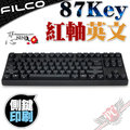 [ PC PARTY ] Filco Majestouch 2 紅軸 機械鍵盤 側印 英文87鍵 FKBN87MRL/EFB2