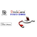 Stycom DockCard iPhone 4/Iphone 4S 專用 多功能名片型傳輸座 多功能座充 多工能傳輸座 可放置記憶卡