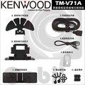 KENWOOD DFK-3D TM-V71A 原廠面板延長線 面板框 面板架 架子 梅花座 濾波
