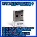 ﹝支援 Soft AP 功能﹞《可分期 刷卡》netis WF2120 光速USB微型無線網卡