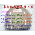 【象印】《ZOJIRUSHI》熱水瓶上蓋。適用:CD-LCF30、LCF40、LCF50 / CD-LGF30、LGF40、LGF50