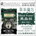 *GOLD*【免運】Timerberwolf 草本魔力《黑森林配方》全齡減 肥排毒WDJ推薦,白金版無穀犬糧-3磅