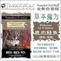 *GOLD*【免運+效期:2018/2】Timerberwolf 草本魔力《鹿肉鮭魚配方》白金版無穀犬糧-3磅