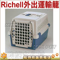 ★日本Richell 【61423藍白 外出運輸籠 小】 適用5公斤以下的寵物
