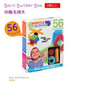 【紫貝殼】『CGA30-1』【美國B.Toys感統玩具】Battat BB鬃毛積木(56pcs)【店面經營/可預約看貨】