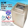 ★12期0利率★ SAMPO 聲寶 15KG 好取式變頻(電容觸控)臭氧洗衣機 ES-AD15SP(Q) DD直驅式變頻馬達