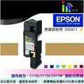 ☆印IN世界☆ EPSON 原廠黃色碳粉匣 S050611 適用 C1700/C1750/CX17NF 雷射印表機
