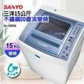 【汐止˙金亞家電】三洋 媽媽樂 15公斤 SW-15DV5G 變頻洗衣機 不鏽鋼內槽 強化玻璃上蓋