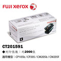 Fuji Xerox CT201591 原廠 黑色碳粉匣適用CM205b、CM205f、CP105b、CP205