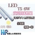 《燈霸》LED T5-6W 超高亮日光燈管組 白光/暖白/自然白 客廳 臥房 辦公室 層板燈 另有12W/15W/20W