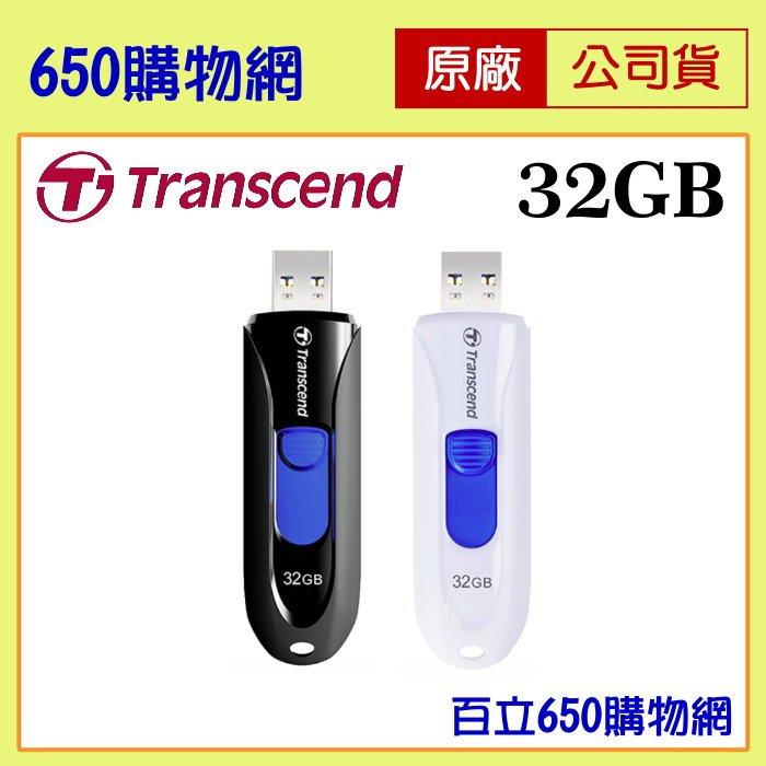 創見隨身碟 32GB JetFlash 790K(TS32GJF790K) JF790K Transcend USB3.0 32G