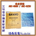 台灣三洋 空氣清靜機濾網(CAFT-608)~適用 ABC-608H / ABC-625H【德泰電器】
