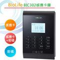 BioLife BIC-302網路型感應式打卡鐘