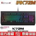 【恩典電腦】OZONE Strike Pro 104鍵 Cherry MX 機械式鍵盤 茶軸中文 含發票含運