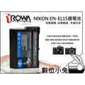 數位小兔【ROWA NIKON EN-EL15 鋰電池】ENEL15 電池 破解相容原廠 1年保固 D7000 V1 D800 D800E D600 D750 可用原廠充電器