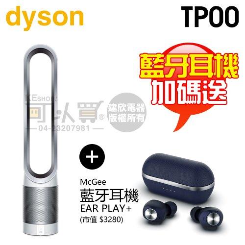 dyson 戴森* 涼暖型 氣流倍增器-白/鐵黑【公司貨】( AM09 ) ★12期零利率★