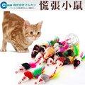 日本Marukan《慌張小鼠19+1》逗貓小玩具 CT-241