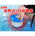 【MuMo】勳風 微電腦加熱式SPA泡腳機(附中藥盒+遙控器) 超音波氣泡 磁力保健 腳底按摩 HF-3657H