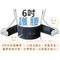 體育運動用品, 6吋竹炭運動護腰, MIT 台灣製造, 奈米竹炭紗, 二段式黏扣魔鬼氈
