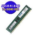 ASUS 原廠DDR3 1333 1GB伺服器記憶體