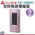 【信源】元山直立式陶瓷電暖器 YS-152HTT / YS152HTT *線上刷卡*免運費