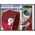 【微笑生活e商城】洗衣機防塵套 國際 Panasonic 滾筒 NA-V130MD 防塵罩 堅固耐用