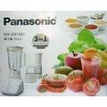 (免運+零利率)Panasonic 國際牌果汁機 MX-GX1561-WT