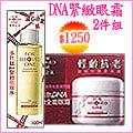 J6548寵愛之名 多胜肽DNA緊緻全能眼霜+贈多胜肽緊緻化妝水100ML