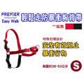 訂購@【1399免運】☆SNOW☆ Premier easy walk 普立爾輕鬆走防暴衝胸背帶S 紅(80280481