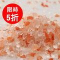采優岩選 喜馬拉雅山天然玫瑰鹽 ( 1公斤裝 * 2包)