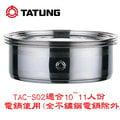 【大同】不鏽鋼多用途雙層蒸籠 TAC-S02