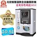 晶工牌省電奇機光控溫熱全自動開飲機 飲水機 JD-3703 =免運費=