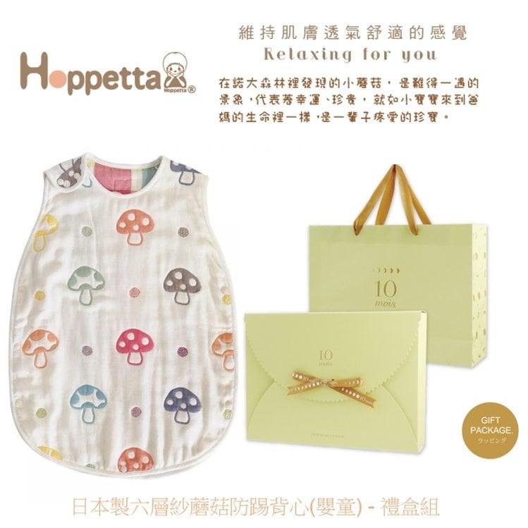 日本 Hoppetta 六層紗防踢被 六層紗蘑菇防踢背心(嬰童) (公司貨)~ 禮盒組