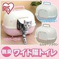 【自取價650元】日本IRIS蛋型除臭貓砂屋WNT-510三種顏色可選,單層貓便盆,可搭配PEC-902、903貓籠