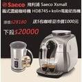 PHILIPS飛利浦 HD8745 / HD-8745 Saeco Xsmall全自動義式咖啡機 【送歌林冰溫熱兩用電動奶泡機(市價2380元)】全省到府安裝
