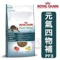 【來店自取$399元】法國Royal Canin皇家PF3元氣四物補1.5kg 專業貓糧 (添加番茄紅素、人蔘精華、綠茶素)