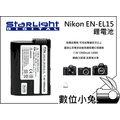 數位小兔【星光 NIKON EN-EL15 鋰電池】enel15 電池 保固 相容原廠 D7000 V1 D800E D800 D600 D750 可用原廠充電器