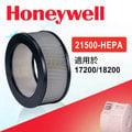Honeywell 空氣清淨機 HEPA 濾心21500-TWN 送2片活性碳濾網 適用機型:18200/17200