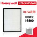 Honeywell HEP-16500-TWN 空氣清淨機HEPA濾心(適用HAP-16500-TWN) 送4片加強型活性碳濾網